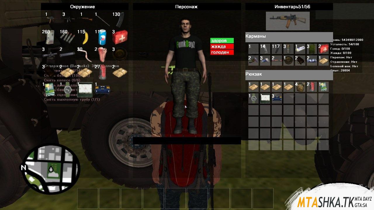 Скачать моды для mta dayz сервера